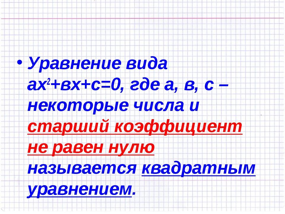 Уравнение вида ах2+вх+с=0, где а, в, с – некоторые числа и старший коэффицие...