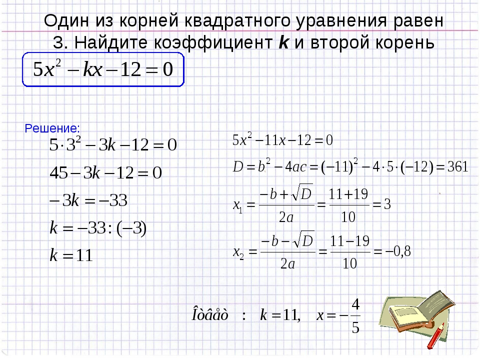 Один из корней квадратного уравнения равен 3. Найдите коэффициент k и второй...