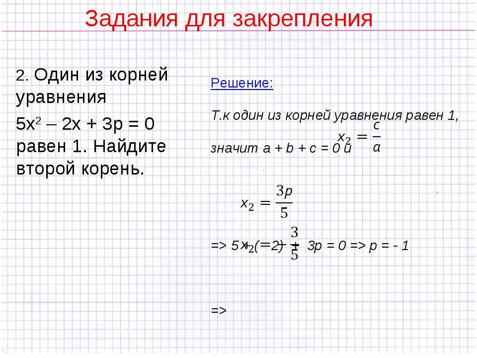 Задания для закрепления 2. Один из корней уравнения 5х2 – 2х + 3р = 0 равен...