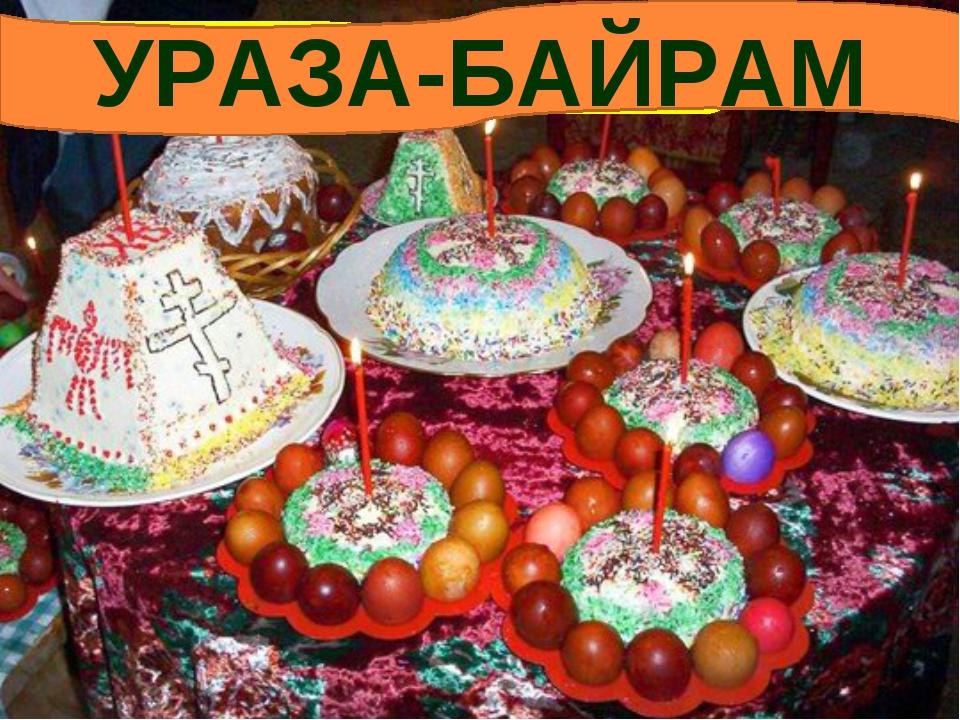 ПАСХА УРАЗА-БАЙРАМ