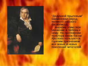 """""""Дедушкой Крыловым"""" наименовал народ великого русского баснописца, вы"""