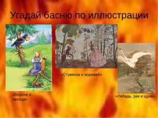 Угадай басню по иллюстрации «Ворона и лисица» «Стрекоза и муравей» «Лебедь, р