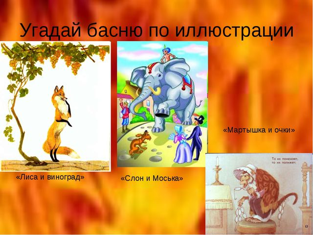 Угадай басню по иллюстрации «Лиса и виноград» «Слон и Моська» «Мартышка и очки»