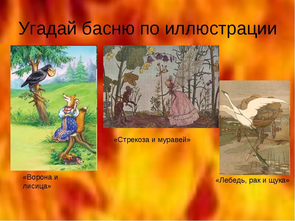 Угадай басню по иллюстрации «Ворона и лисица» «Стрекоза и муравей» «Лебедь, р...