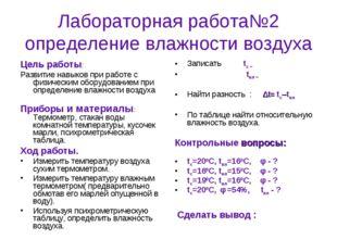 Лабораторная работа№2 определение влажности воздуха Цель работы: Развитие нав