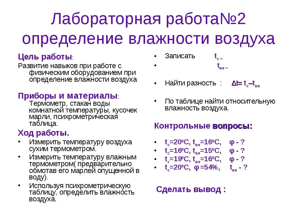 Лабораторная работа№2 определение влажности воздуха Цель работы: Развитие нав...