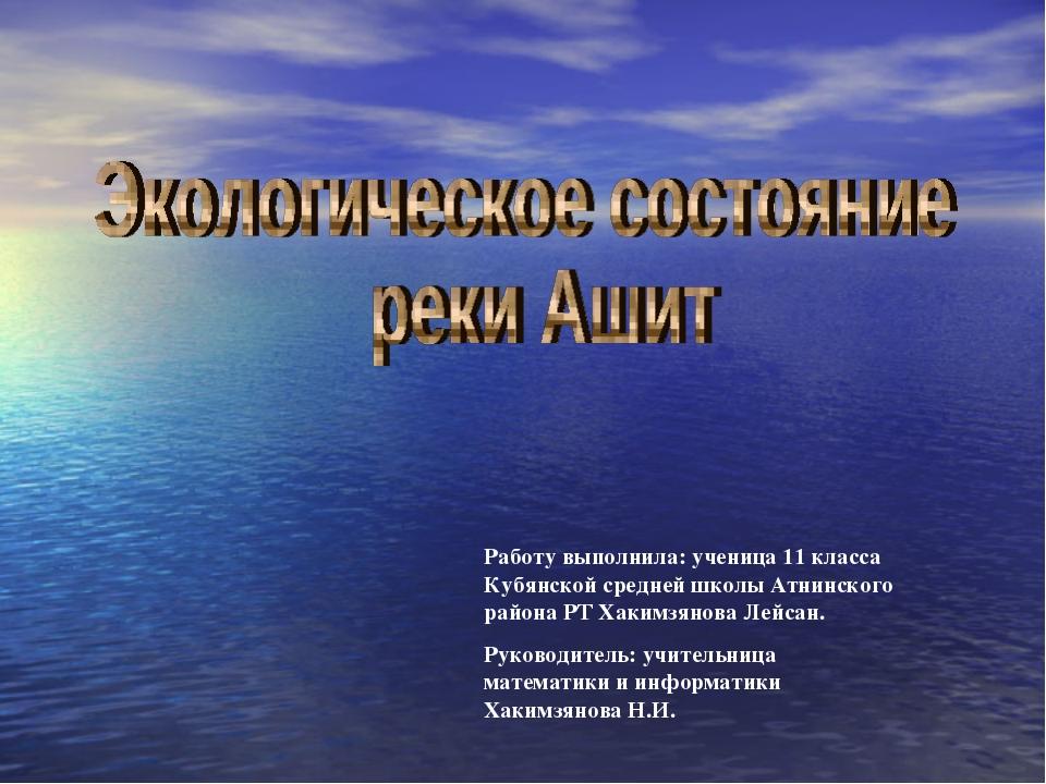 Работу выполнила: ученица 11 класса Кубянской средней школы Атнинского район...