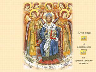 «Отче наш» на арамейском языке на древнегреческом языке