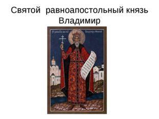 Святой равноапостольный князь Владимир