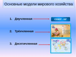 Трехчленная модель мирового хозяйства Центр Полупериферия 25 стран Севера. Ст