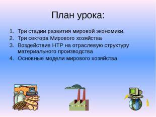 План урока: Три стадии развития мировой экономики. Три сектора Мирового хозяй
