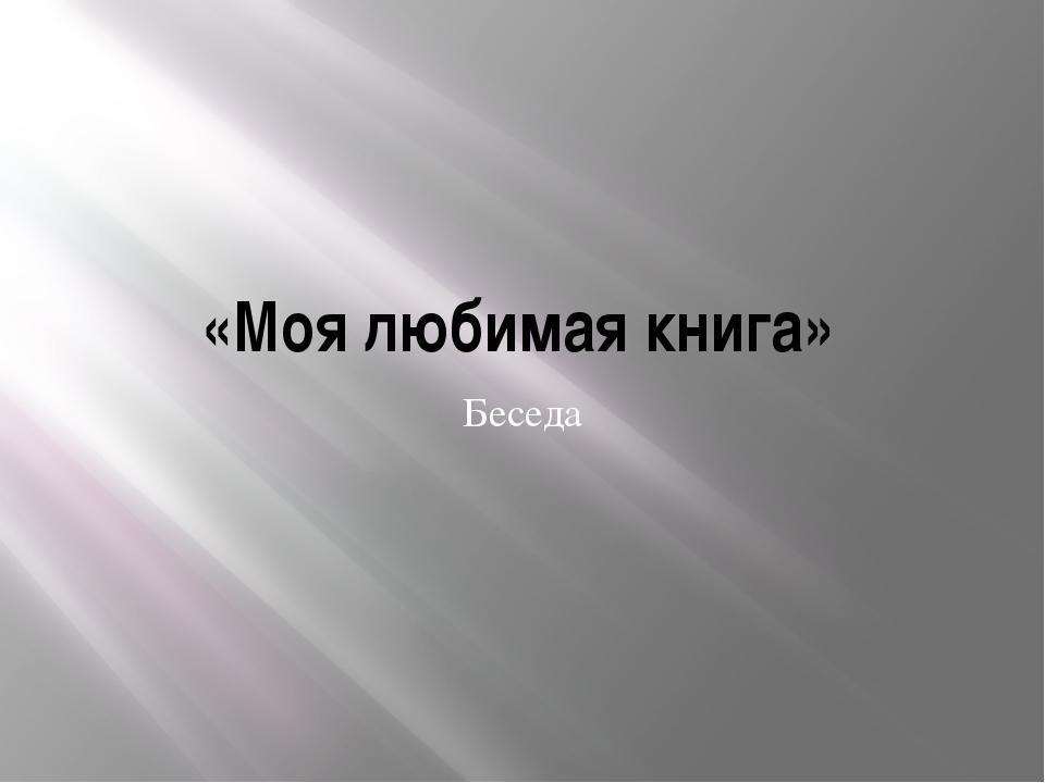 «Моя любимая книга» Беседа