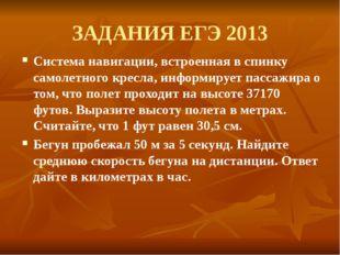 ЗАДАНИЯ ЕГЭ 2013 Система навигации, встроенная в спинку самолетного кресла, и