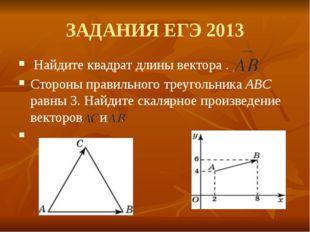 ЗАДАНИЯ ЕГЭ 2013 Найдите квадрат длины вектора . Стороны правильного треуголь