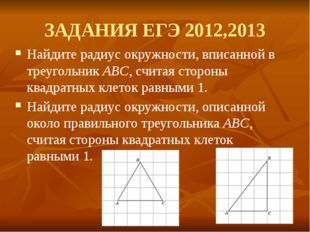 ЗАДАНИЯ ЕГЭ 2012,2013 Найдите радиус окружности, вписанной в треугольник ABC,