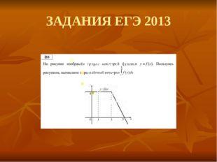 ЗАДАНИЯ ЕГЭ 2013
