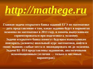 http://mathege.ru Главная задача открытого банка заданий ЕГЭ по математике —