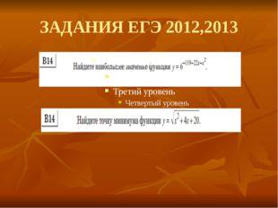 ЗАДАНИЯ ЕГЭ 2012,2013