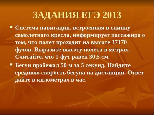 ЗАДАНИЯ ЕГЭ 2013 Система навигации, встроенная в спинку самолетного кресла, и...