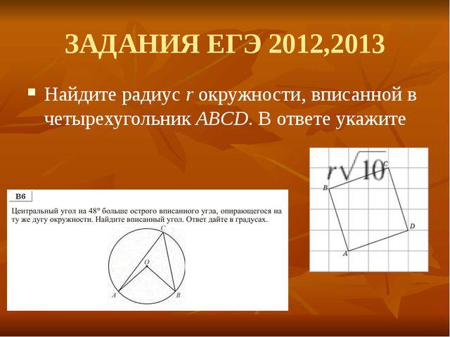 ЗАДАНИЯ ЕГЭ 2012,2013 Найдите радиус r окружности, вписанной в четырехугольни...
