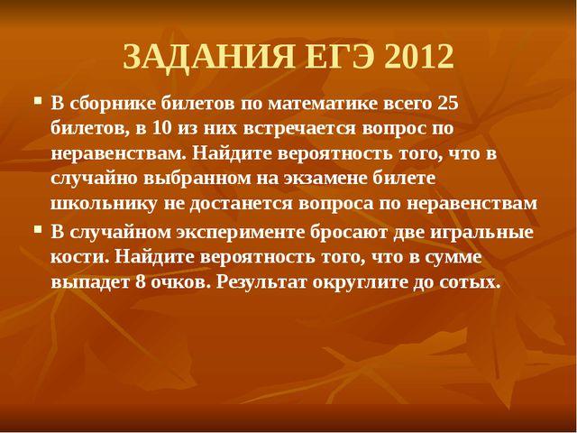 ЗАДАНИЯ ЕГЭ 2012 В сборнике билетов по математике всего 25 билетов, в 10 из н...