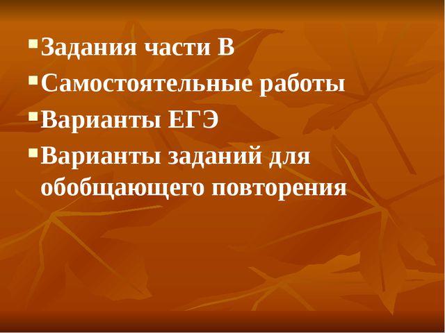 Задания части В Самостоятельные работы Варианты ЕГЭ Варианты заданий для обо...