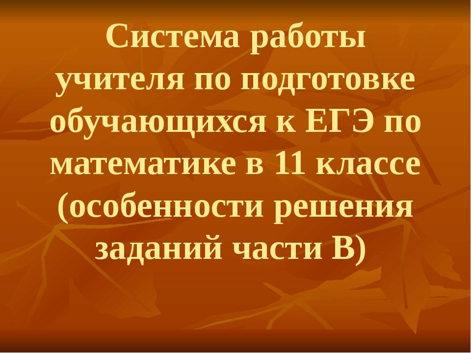 Система работы учителя по подготовке обучающихся к ЕГЭ по математике в 11 кла...