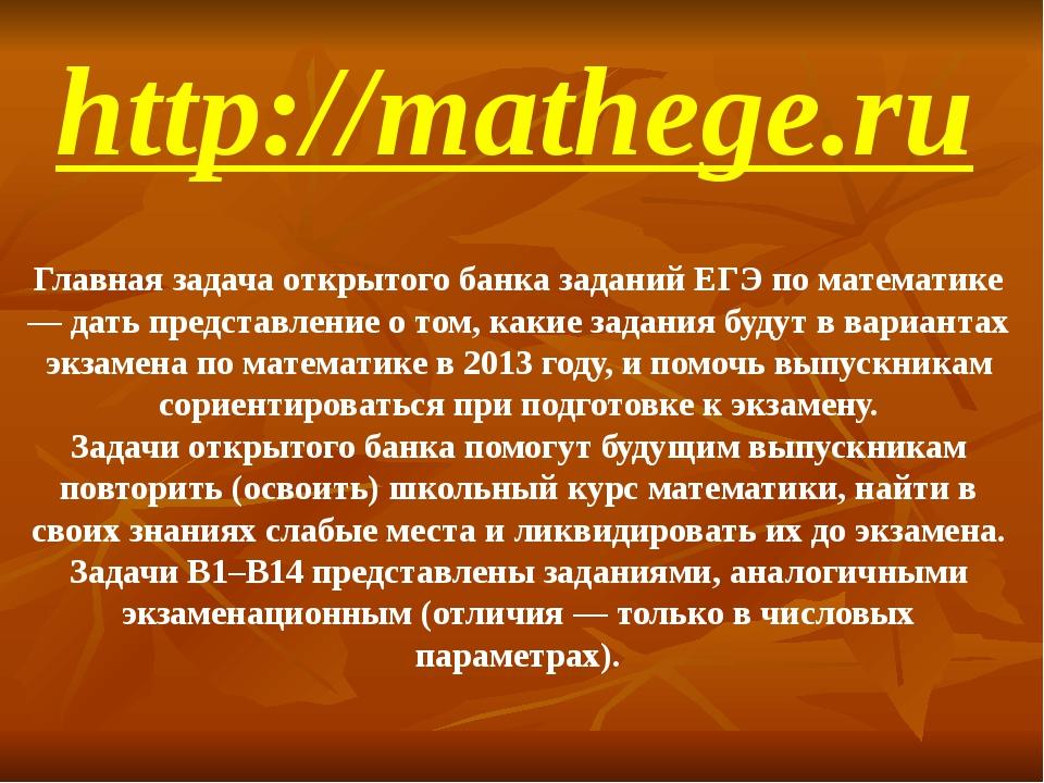 http://mathege.ru Главная задача открытого банка заданий ЕГЭ по математике —...