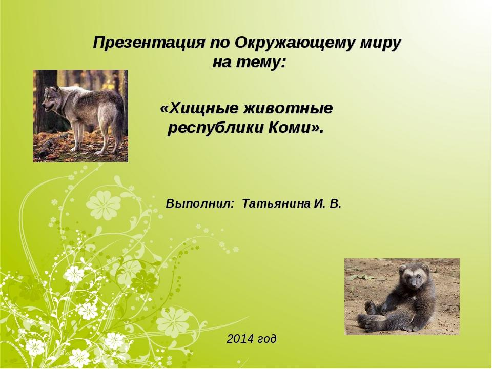Презентация по Окружающему миру на тему: «Хищные животные республики Коми». В...