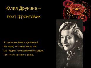 Юлия Друнина – поэт фронтовик Я только раз была в рукопашной Раз наяву. И тыс
