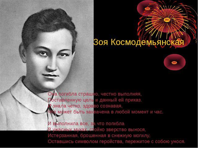 Зоя Космодемьянская Она погибла страшно, честно выполняя, Поставленную цель и...