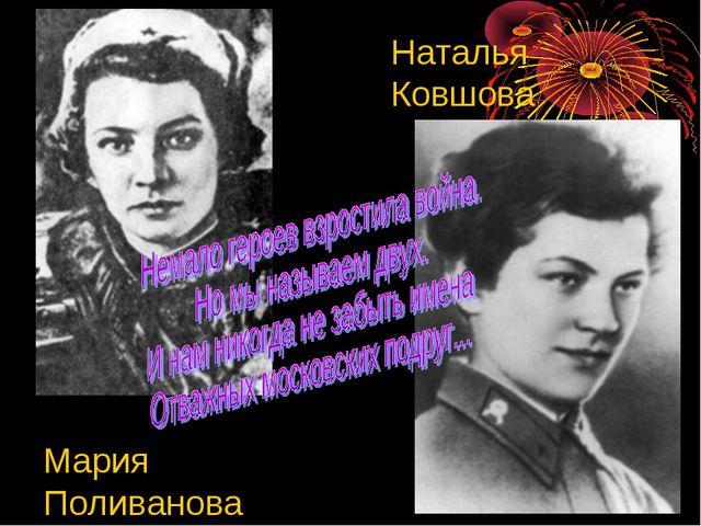 Мария Поливанова Наталья Ковшова