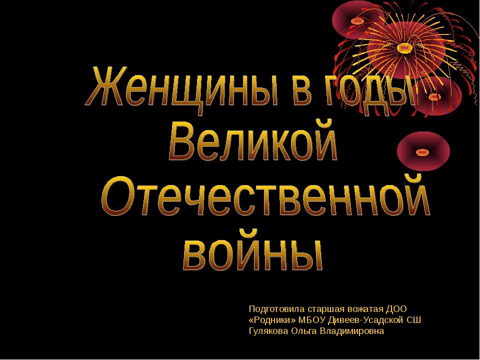 Подготовила старшая вожатая ДОО «Родники» МБОУ Дивеев-Усадской СШ Гулякова Ол...