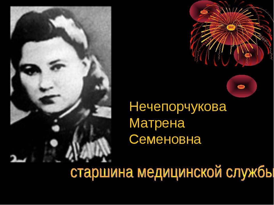 Нечепорчукова Матрена Семеновна