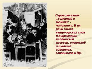 """Герои рассказа ,,Толстый и тонкий"""" - чиновники. В их речи много канцелярских"""