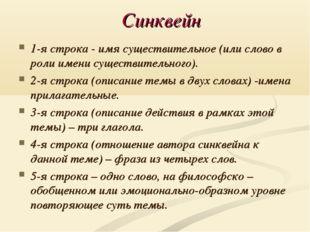 Синквейн 1-я строка - имя существительное (или слово в роли имени существител