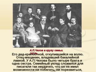 А.П.Чехов в кругу семьи. 1874г. Его дед-крепостной, откупившийся на волю. Оте