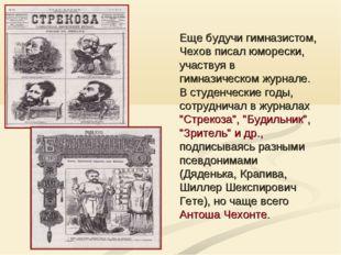 Еще будучи гимназистом, Чехов писал юморески, участвуя в гимназическом журнал