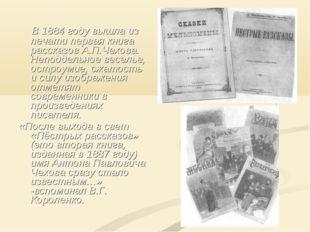 В 1884 году вышла из печати первая книга рассказов А.П.Чехова. Неподдельное