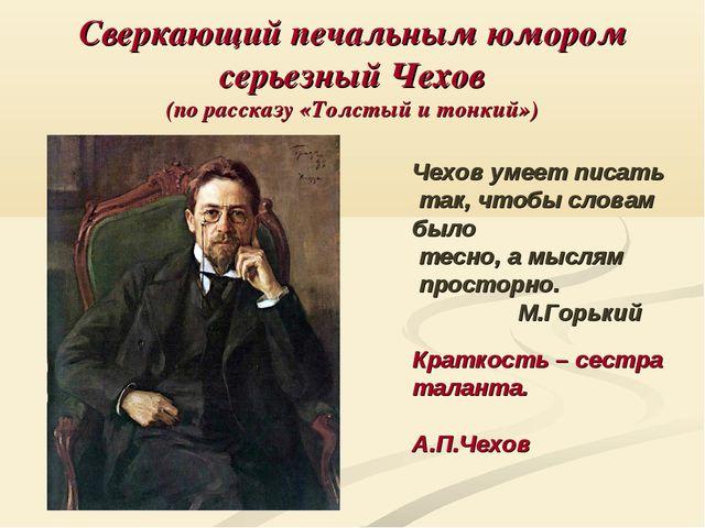 Сверкающий печальным юмором серьезный Чехов (по рассказу «Толстый и тонкий»)...