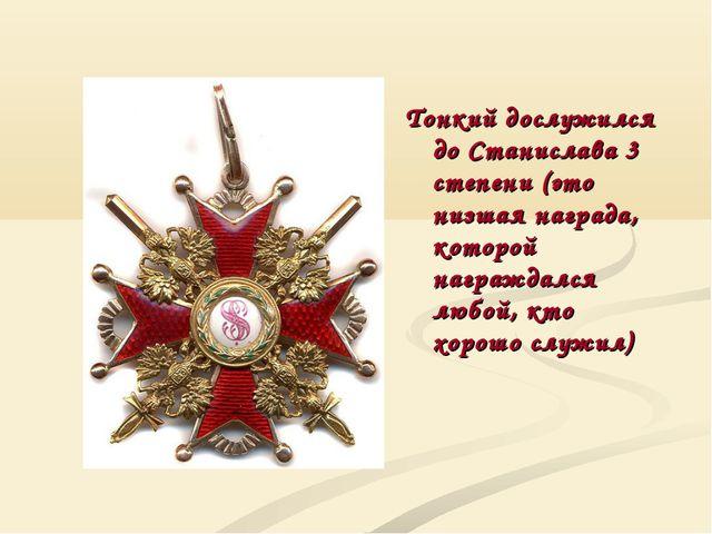 Тонкий дослужился до Станислава 3 степени (это низшая награда, которой награж...