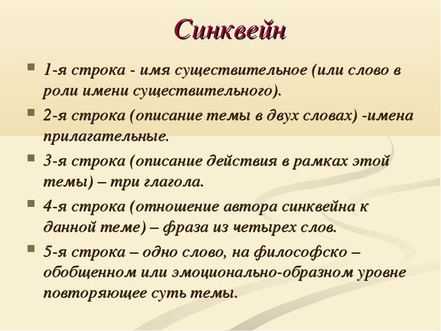 Синквейн 1-я строка - имя существительное (или слово в роли имени существител...