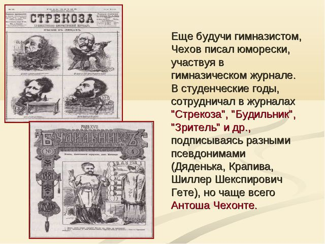 Еще будучи гимназистом, Чехов писал юморески, участвуя в гимназическом журнал...