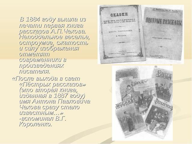 В 1884 году вышла из печати первая книга рассказов А.П.Чехова. Неподдельное...