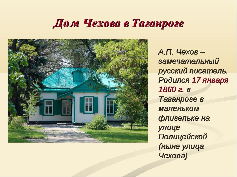Дом Чехова в Таганроге А.П. Чехов – замечательный русский писатель. Родился 1...