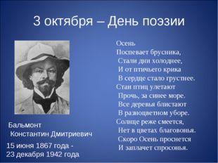 3 октября – День поэзии Бальмонт Константин Дмитриевич 15 июня 1867 года - 23