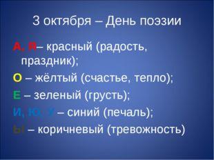 3 октября – День поэзии А, Я– красный (радость, праздник); О – жёлтый (счасть