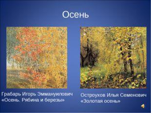 Осень Грабарь Игорь Эммануилович «Осень. Рябина и березы» Остроухов Илья Семе