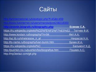 Сайты http://artinternational.ru/viewtopic.php?f=45&t=459 http://www.liveinte