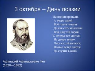 3 октября – День поэзии Афанасий Афанасьевич Фет (1820—1892) Ласточки пропали